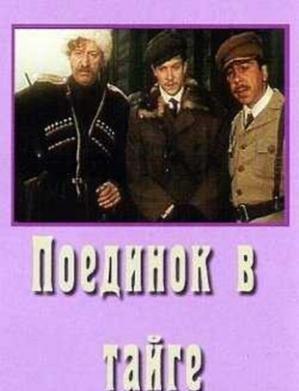 Поединок в тайге (1977)