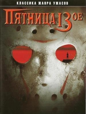 Пятница, 13 / Friday the 13th (1900)