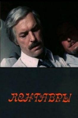 Кентавры (1978)