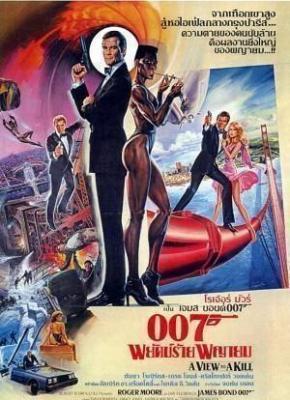Вид на убийство / A View to a Kill (1985)