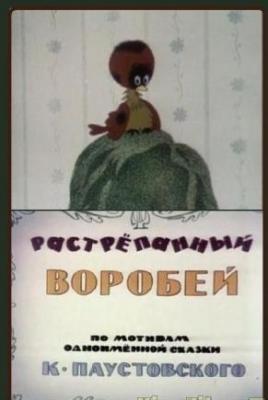 Растрёпанный воробей (1967)