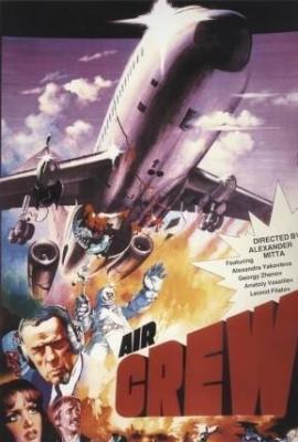 Экипаж (1979)