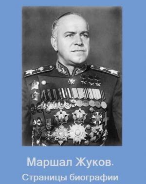 Великий полководец Георгий Жуков трейлер