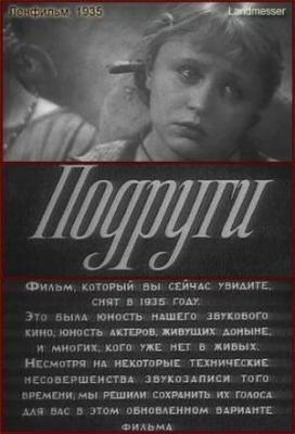 Подруги (1935)
