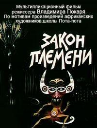 Закон племени (1982)