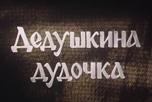Дедушкина дудочка (1985)