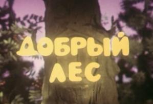 Добрый лес (1983)