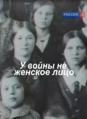 У войны не женское лицо (1981)