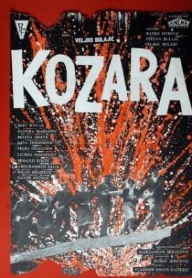 Козара / Kozara (1962)