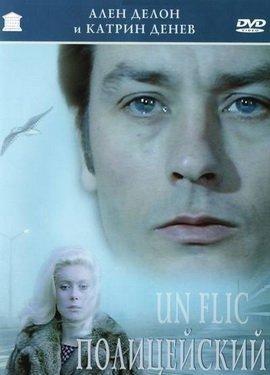 Полицейский / Шпик / Un flic (1972)