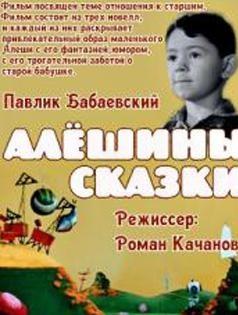 Алёшины сказки (1964)