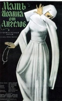 Мать Иоанна от ангелов / Matka Joanna od aniolw (1960)