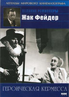 Героическая кермесса / La kermesse héroïque (1935)