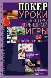 Покер. Уроки беспроигрышной игры от профессионала