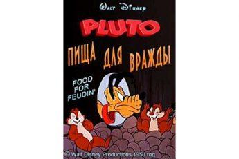 Пища для вражды (1950)
