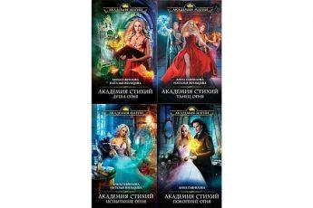 Книги серии Академия Стихий