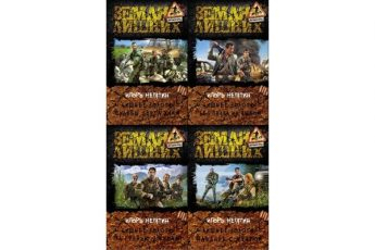 Книги серии Лишнее золото