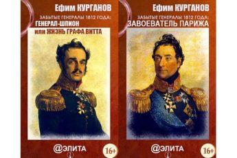 Книги Забытые генералы 1812 года