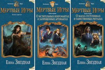 Книги серии Мертвые Игры