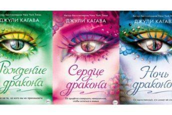 Книги серии Рождение дракона