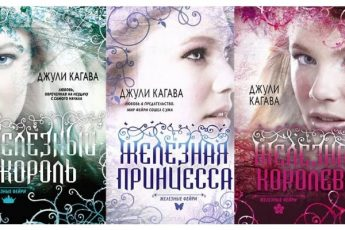 Книги серии Железные фейри