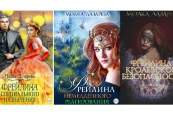Книги серии Фрейлина специального назначения