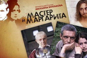 Сериал Мастер и Маргарита (2005)