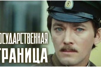 Фильмы Государственная граница