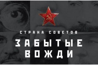 Сериал Страна Советов. Забытые вожди