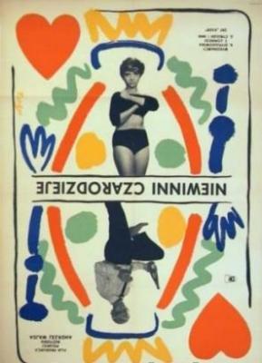 Невинные чародеи / Niewinni czarodzieje (1960)