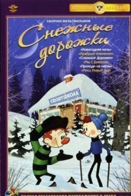 Снежные дорожки. Сборник мультфильмов (1965)