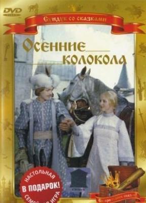Осенние колокола (1978)