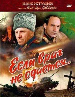 Если враг не сдается… (1982)