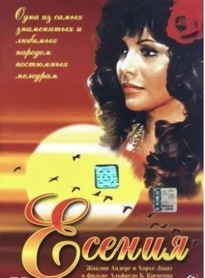 Есения / Yesenia (1971)