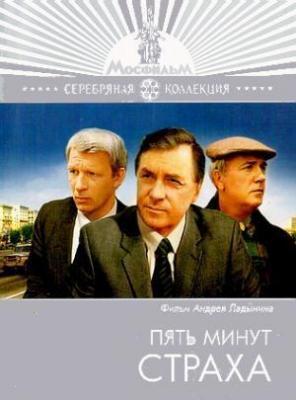 Пять минут страха (1985)