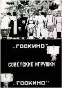 Советские игрушки (1924)