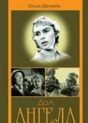 Дом ангела / La casa del angel  (1957)