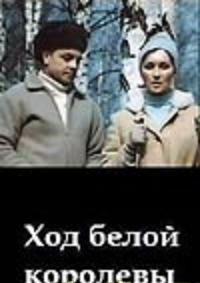 Ход белой королевы (1971)