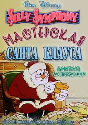 Мастерская Санта Клауса / Santa's Workshop (1932)