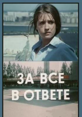 За всё в ответе (1978)