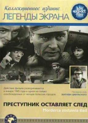 Преступник оставляет след / Morderca zostawia slad (1967)