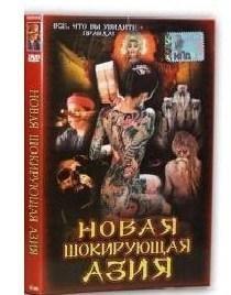 Собачий мир 3 / Новая шокирующая азия / Mondo cane oggi — L'orrore continua (1985)