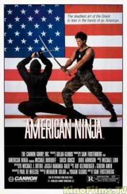 Американский ниндзя / American Ninja (1985)