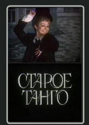 Старое танго (1979)