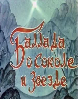 Баллада о соколе и звезде (1978)