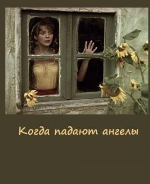 Когда падают ангелы / Gdy spadaja anioly (1959)