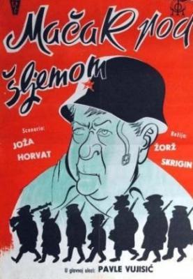 Любимчик командира / Кот под шлемом / Macak pod sljemom (1962)