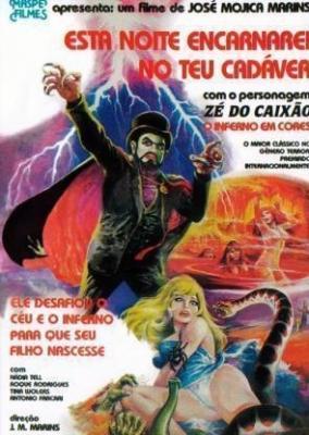 Сегодня ночью я вселюсь в твой труп / Esta Noite Encarnarei no Teu Cadáver (1967)