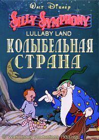 Колыбельная страна / Lullaby Land (1933)