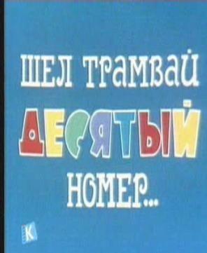 Шел трамвай десятый номер (1974)